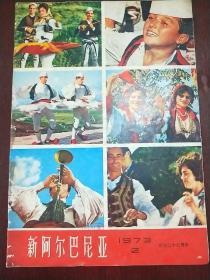 新阿尔巴尼亚     1973年2期   创刊二十七周年