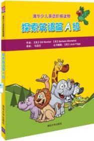 正版图书 清华少儿英语阶梯读物(全6册):探索英语篇A级  系列