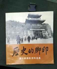 历史的脚印——童小鹏摄影资料选集