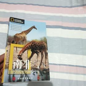 南非:美国国家地理学会旅行家丛书