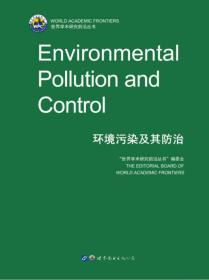 9787519224592环境污染及其防治