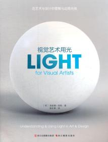 视觉艺术用光