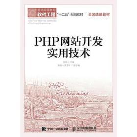 正版图书 PHP网站开发实用技术 9787115421791 人民邮电