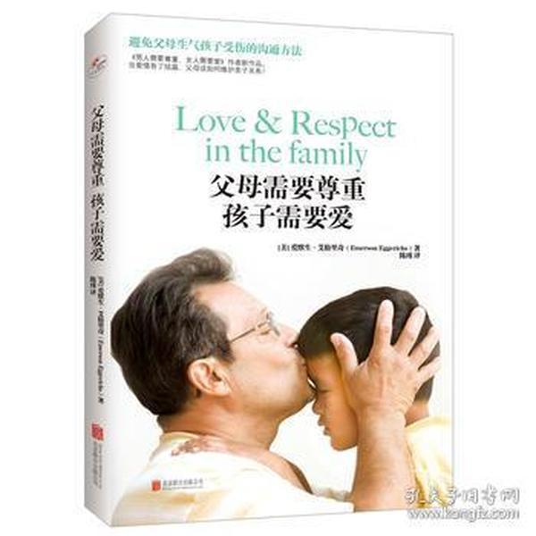 正版图书 父母需要尊重孩子需要爱 9787559615770 北京联合