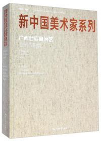 新中国美术家系列:广西壮族自治区国画作品集