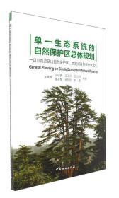 单一生态系统的自然保护区总体规划:以山西灵空山自然保护区太宽河自然保护区为例