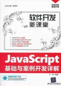 正版图书 软件开发新课堂:JavaScript基础与案例开发详解 /清华