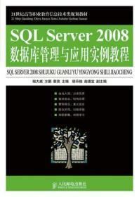 正版图书 SQL Server 2008数据库管理与应用实例教程 97871153652