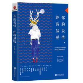 正版图书 你的爱情,终将温暖 9787550298552 北京联合