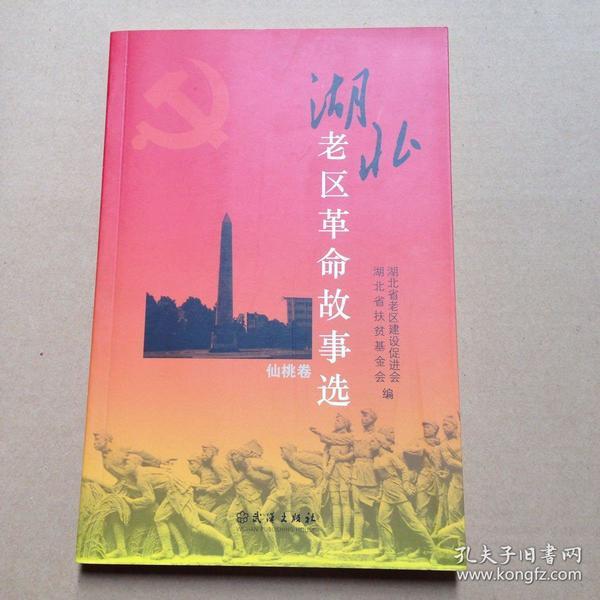 湖北老区革命故事选(仙桃卷)