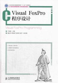 正版图书 Visual FoxPro程序设计 9787115339775 人民邮电