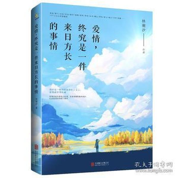 正版图书 爱情,终究是一件来日方长的事情 9787559600370 北京联