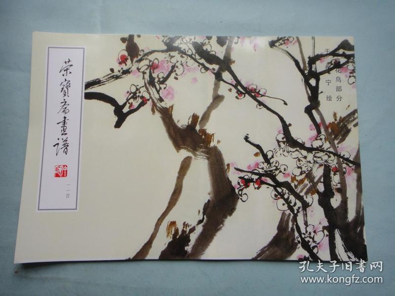 荣宝斋画谱(114)--写意花鸟部分 于希宁绘