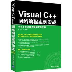 正版图书 Visual C++网络编程案例实战 /清华大学/9787302318095