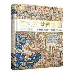 伟大的世界地图 DK伟大的地图系列