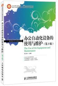 正版图书 办公自动化设备的使用与维护-(第3版) 9787115307071 人