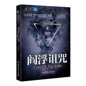 正版图书 异度侠科幻探案笔记:阎浮诅咒 /北京理工大学/97875682