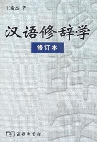 汉语修辞学
