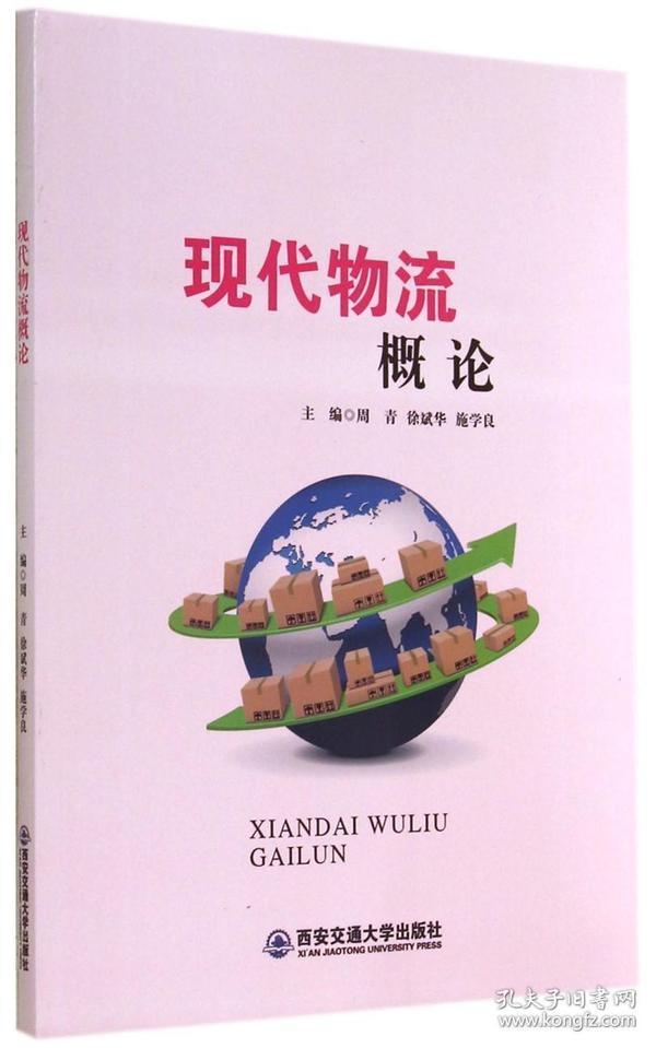 正版图书 现代物流概论 9787560560809 北京联合
