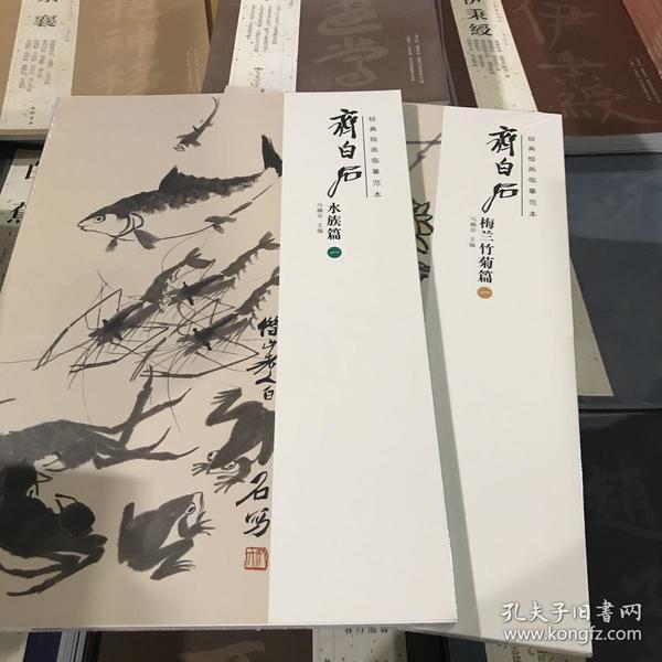 经典绘画临摹范本 齐白石 水族篇(一)