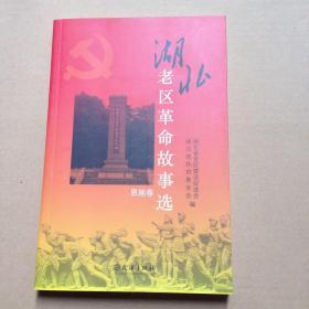 湖北老区革命故事选(恩施卷)