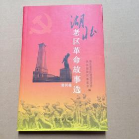 湖北老区革命故事选(黄冈卷)