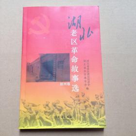 湖北老区革命故事选(随州卷)