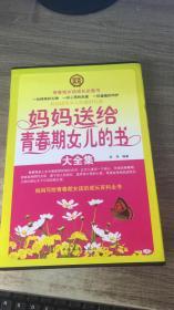 妈妈送给青春期女儿的书大全集(全四册)