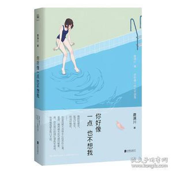 正版图书 你好像一点也不想我 9787559603647 北京联合