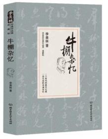 正版图书 季羡林经典作品集:牛棚杂记 /北京理工大学/9787568203