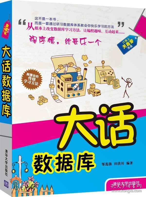 正版图书 大话数据库 /清华大学/9787302305712