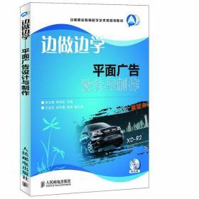 正版图书 边学边做平面广告设计与制作 9787115276919 人民邮电