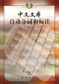 中文文本自动分词和标注