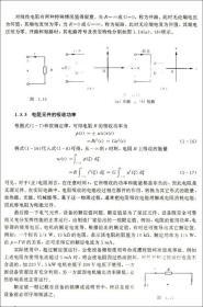 """计算机电子电路技术:电路与模拟电子部分/高等学校电子信息类""""十二五""""规划教材"""