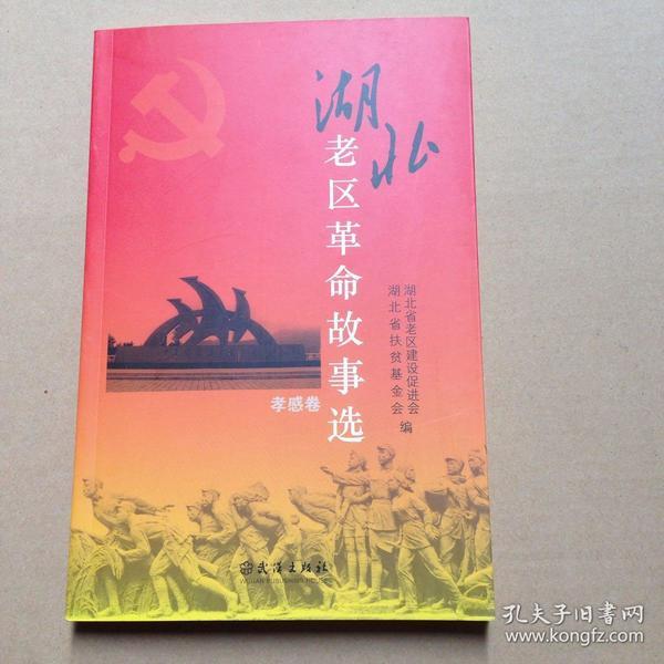 湖北老区革命故事选(孝感卷)