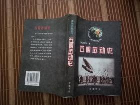 五四运动史(海外名家名作) 1版2印.