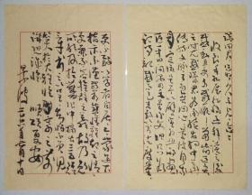 中央美术学院·名师·大家·孙景波先生·宣纸·毛笔·书法·信札一件2页