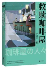 正版图书 救赎咖啡屋Ⅱ 渺小的爱 9787559605535 北京联合