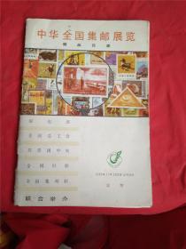 中华全国集邮展览