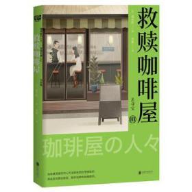 正版图书 救赎咖啡屋Ⅲ 去寻宝 9787559605542 北京联合