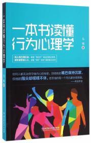 正版图书 一本书读懂行为心理学 /北京理工大学/9787568217705