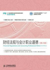 正版图书 财经法规与会计职业道德(第2版) 9787115371959 人民邮