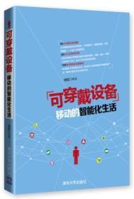 正版图书 可穿戴设备:移动的智能化生活 /清华大学/978730240510
