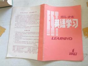 科技英语学习 1981 1