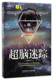 正版图书 异度侠科幻探案笔记:超脑迷踪 /北京理工大学/97875682