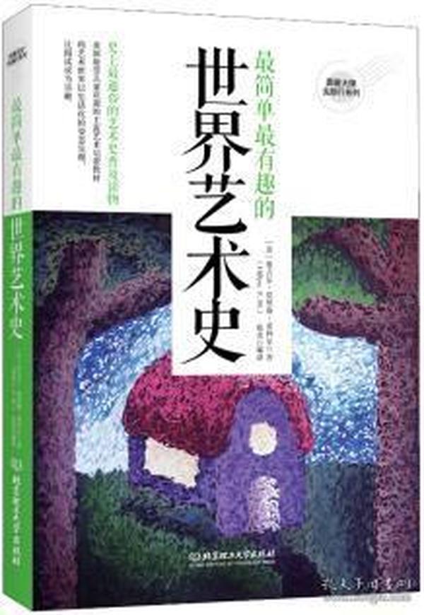 正版图书 跟着大师去旅行系列:简单有趣的世界艺术史 /北京理工大