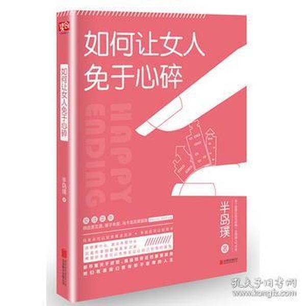 正版图书 如何让女人免于心碎 9787550296756 北京联合