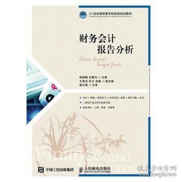 正版图书 财务会计报告分析 9787115424655 人民邮电