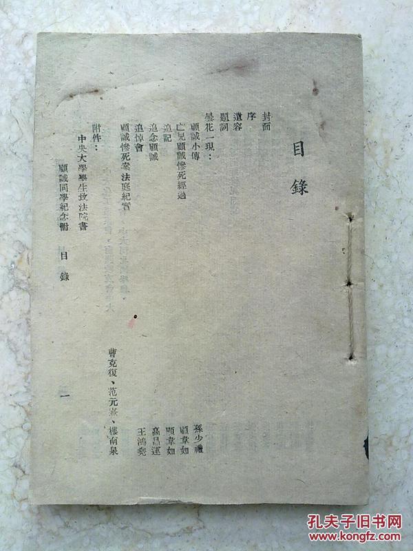 《顾诚                                    同学纪念册》
