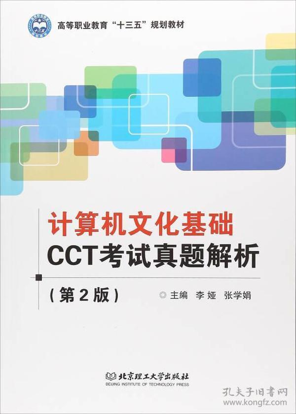 9787568249102计算机文化基础CCT考试真题解析-(第2版)